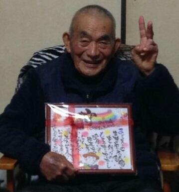 97歳御祝い